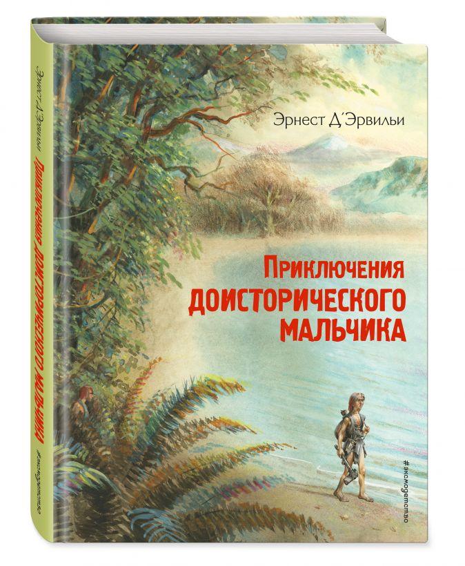 Д'Эрвильи Э. - Приключения доисторического мальчика (ил. В. Канивца) обложка книги