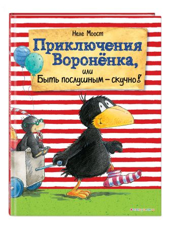 Неле Моост - Приключения Вороненка, или Быть послушным - скучно! (ил. А. Рудольф) обложка книги