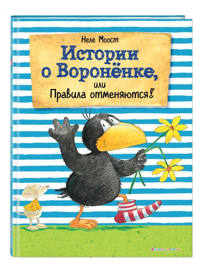 Неле Моост - Истории о Вороненке, или Правила отменяются! (ил. А. Рудольф) обложка книги