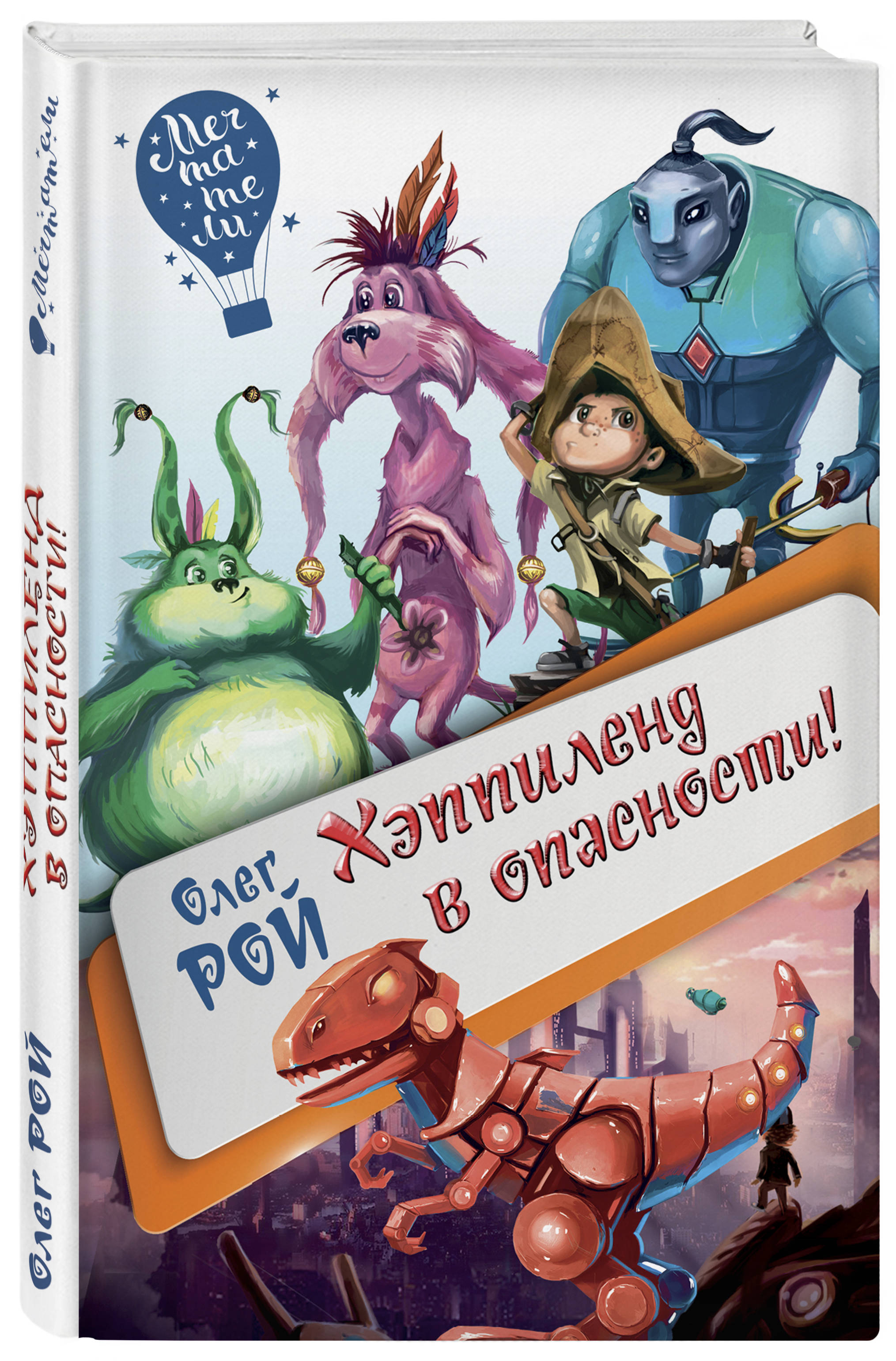 Олег Рой Хэппиленд в опасности! олег рой тайны планеты хэппиленд