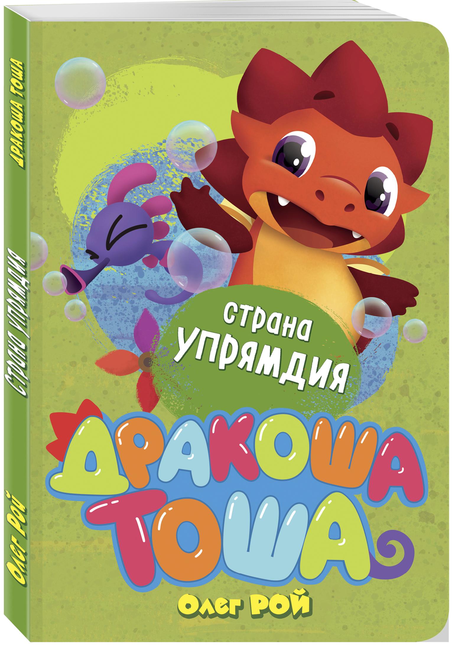 Олег Рой Страна Упрямдия