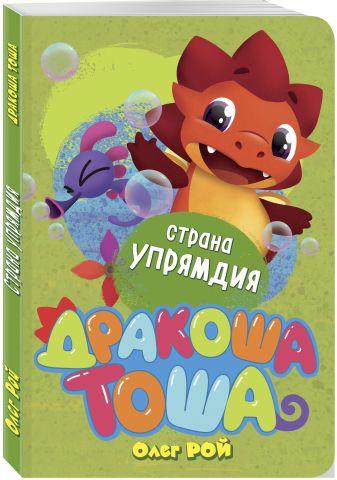Олег Рой - Страна Упрямдия обложка книги