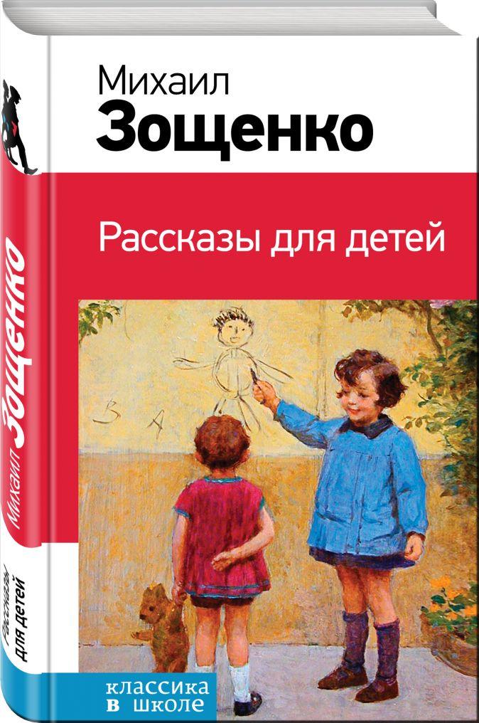 Михаил Зощенко - Рассказы для детей обложка книги
