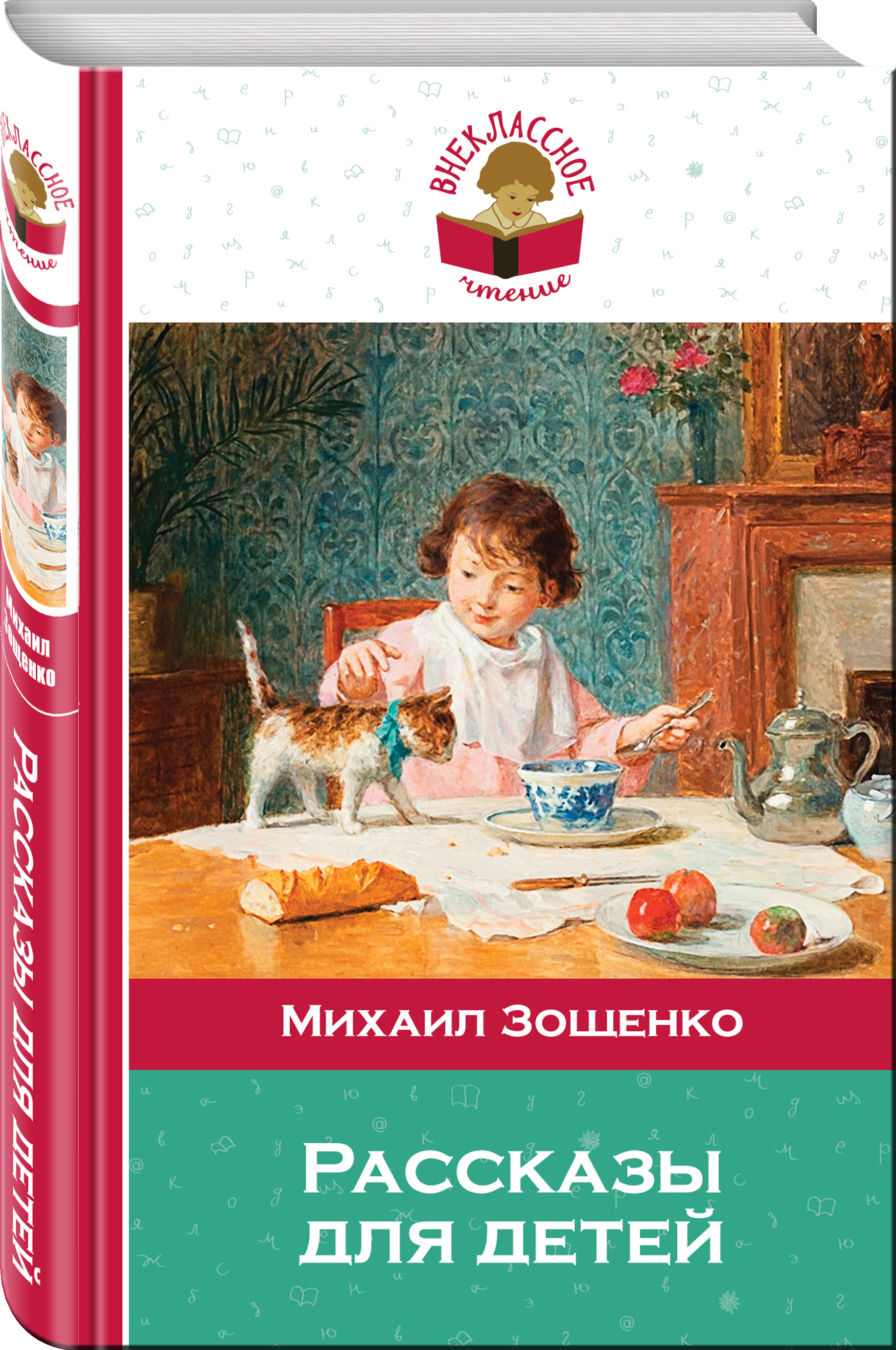 Михаил Зощенко Рассказы для детей цены онлайн