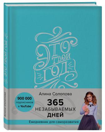 Алина Солопова - Это твой год. 365 незабываемых дней (голубой) обложка книги