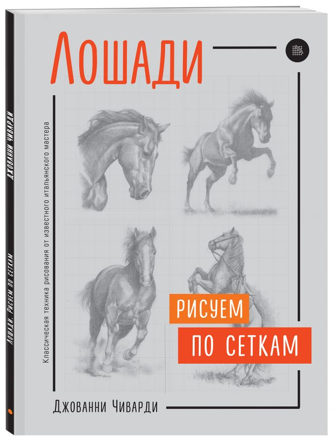 Джованни Чиварди - Лошади. Рисуем по сеткам обложка книги