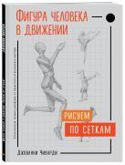 Джованни Чиварди - Фигура человека в движении. Рисуем по сеткам' обложка книги