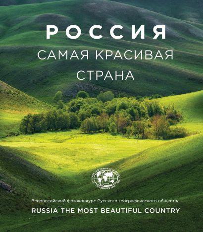 Россия самая красивая страна (фотоальбом) - фото 1