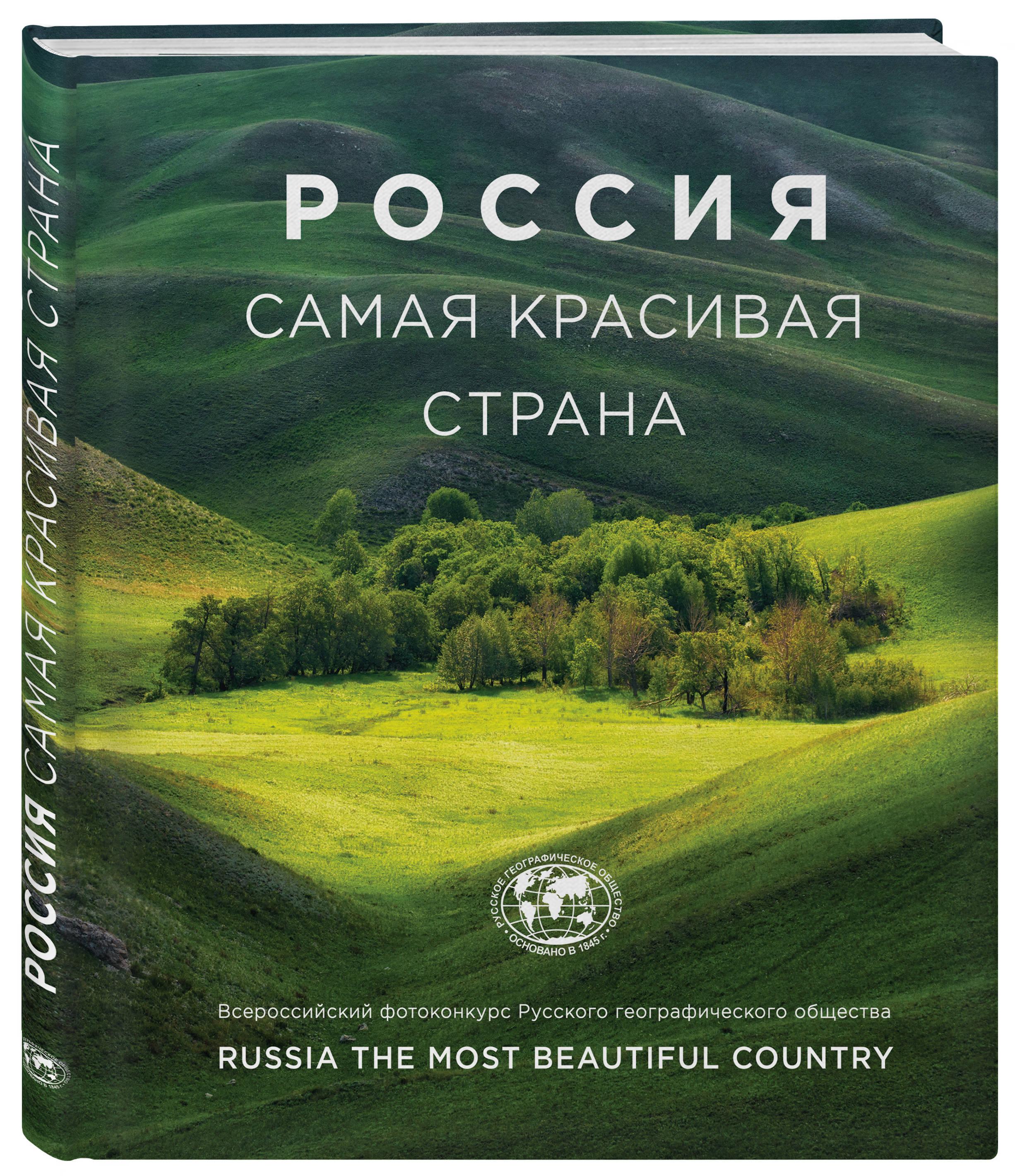 Россия самая красивая страна (фотоальбом) а и воейков засуха 1885 года по сведениям полученным императорским русским географическим обществом