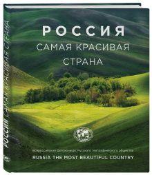Подарочные издания. Туризм