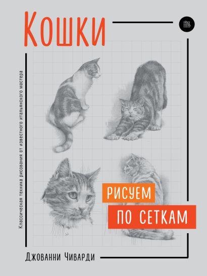 Кошки. Рисуем по сеткам - фото 1