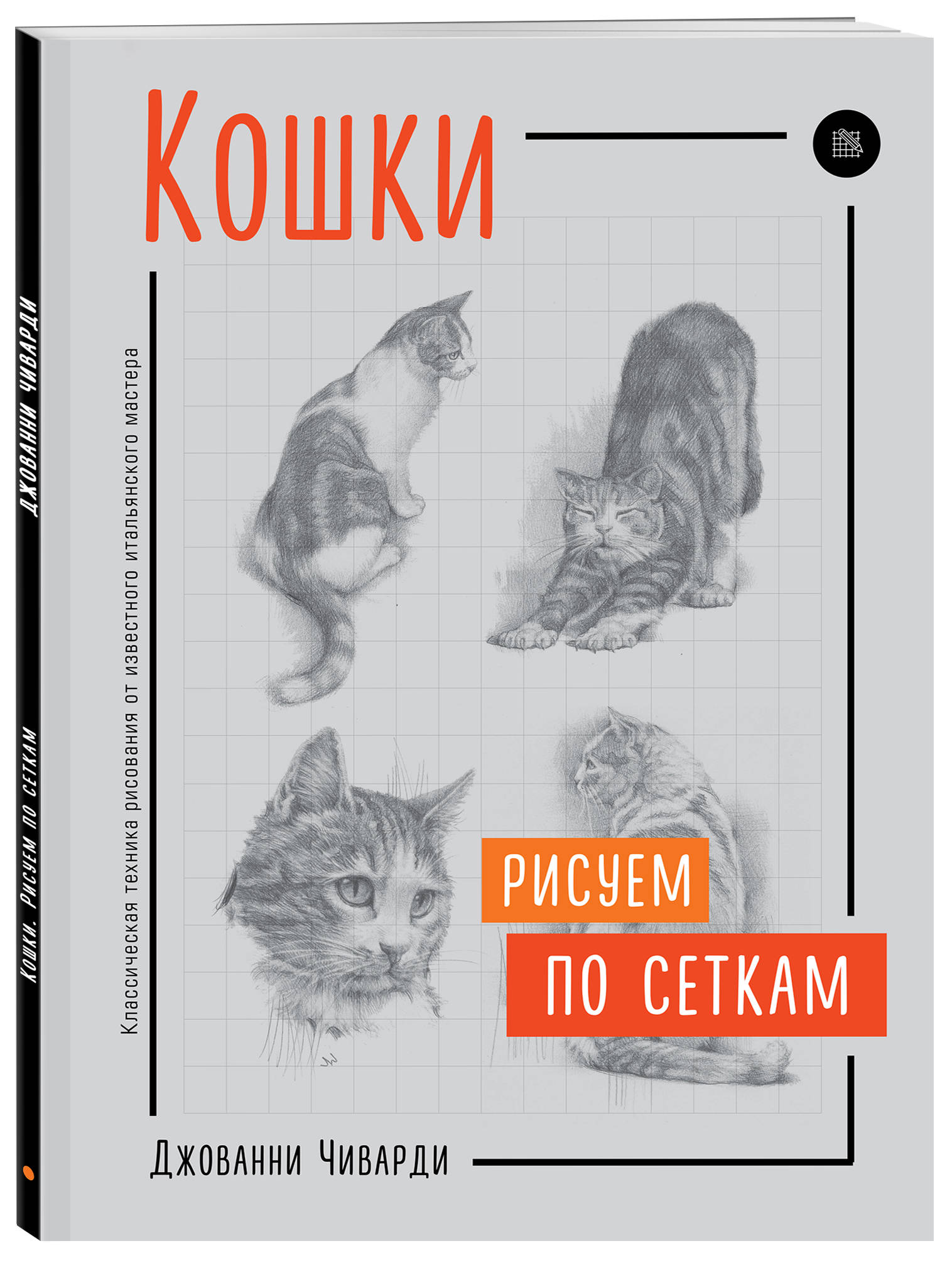 Джованни Чиварди Кошки. Рисуем по сеткам чиварди дж рисуем животных