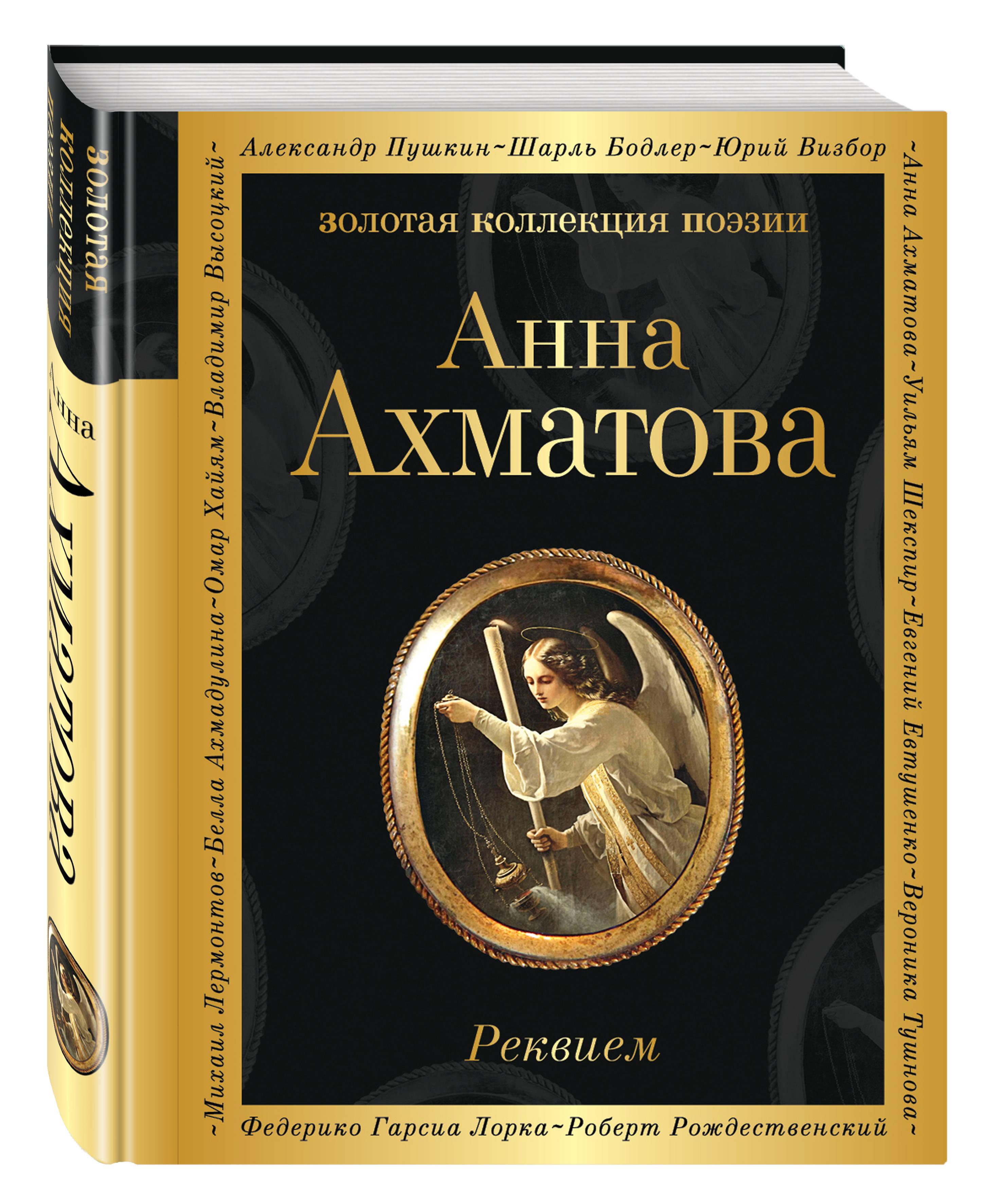 Ахматова Анна Андреевна Реквием