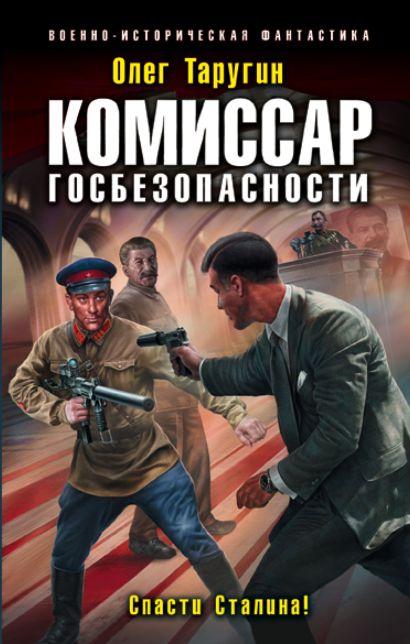 Комиссар госбезопасности. Спасти Сталина! - фото 1