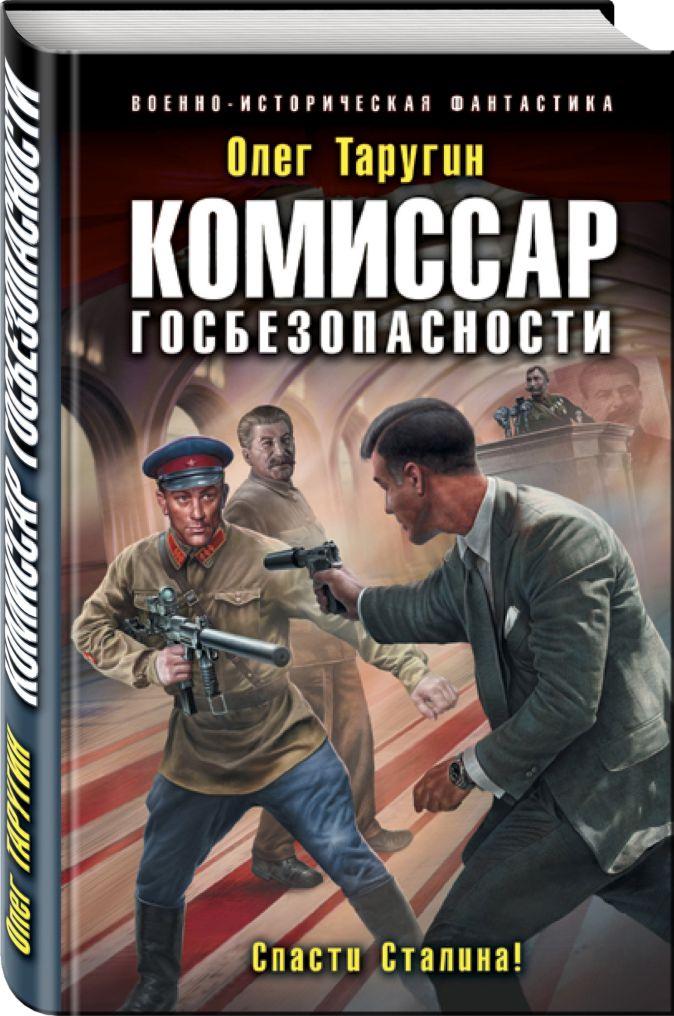 Олег Таругин - Комиссар госбезопасности. Спасти Сталина! обложка книги
