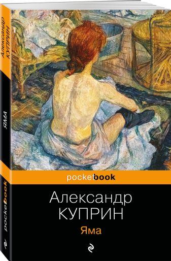 Александр Куприн - Яма обложка книги