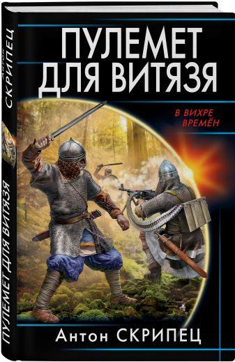 Антон Скрипец - Пулемет для витязя обложка книги