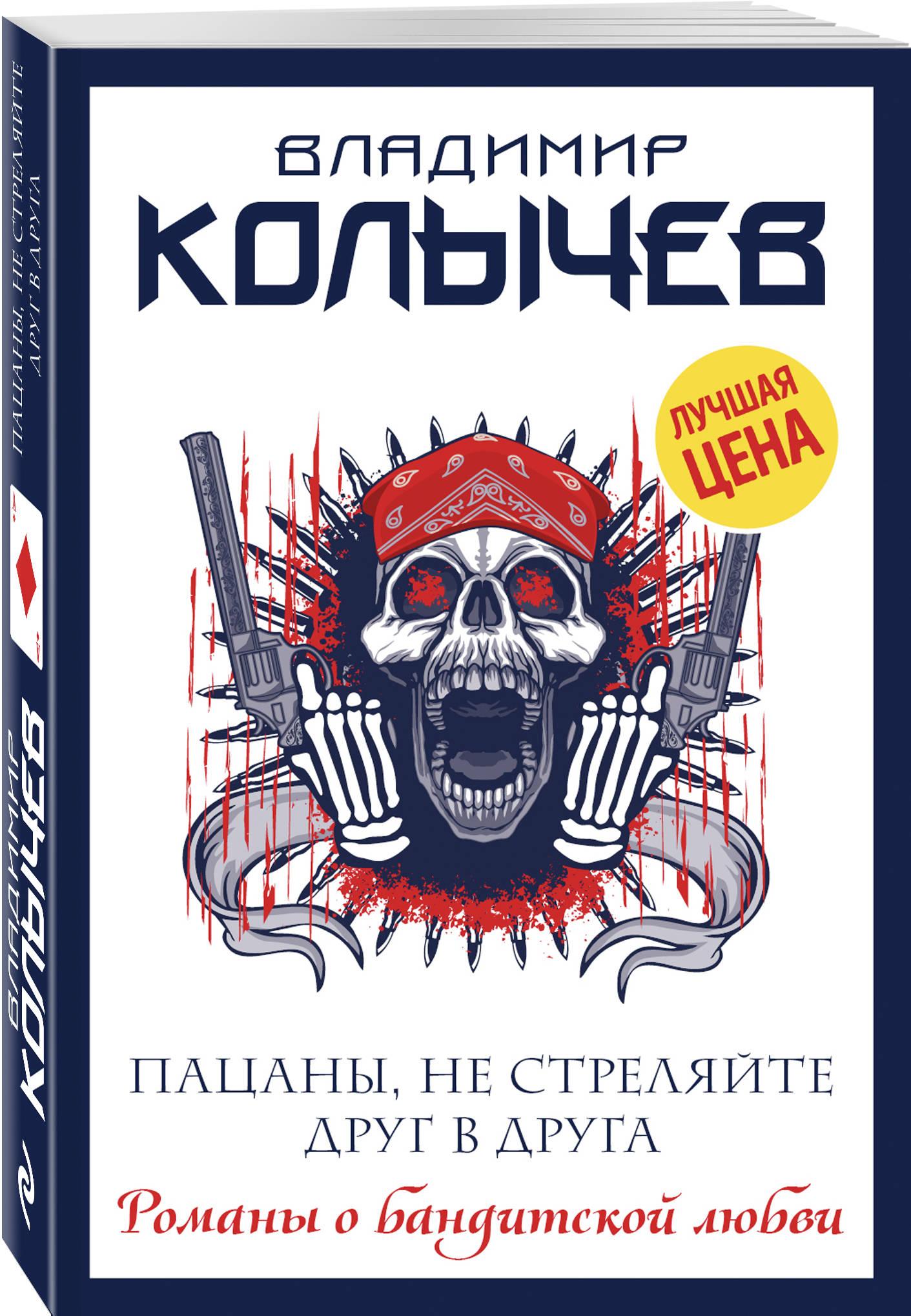 Владимир Колычев Пацаны, не стреляйте друг в друга