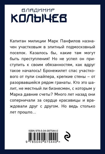 Пацаны, не стреляйте друг в друга Владимир Колычев