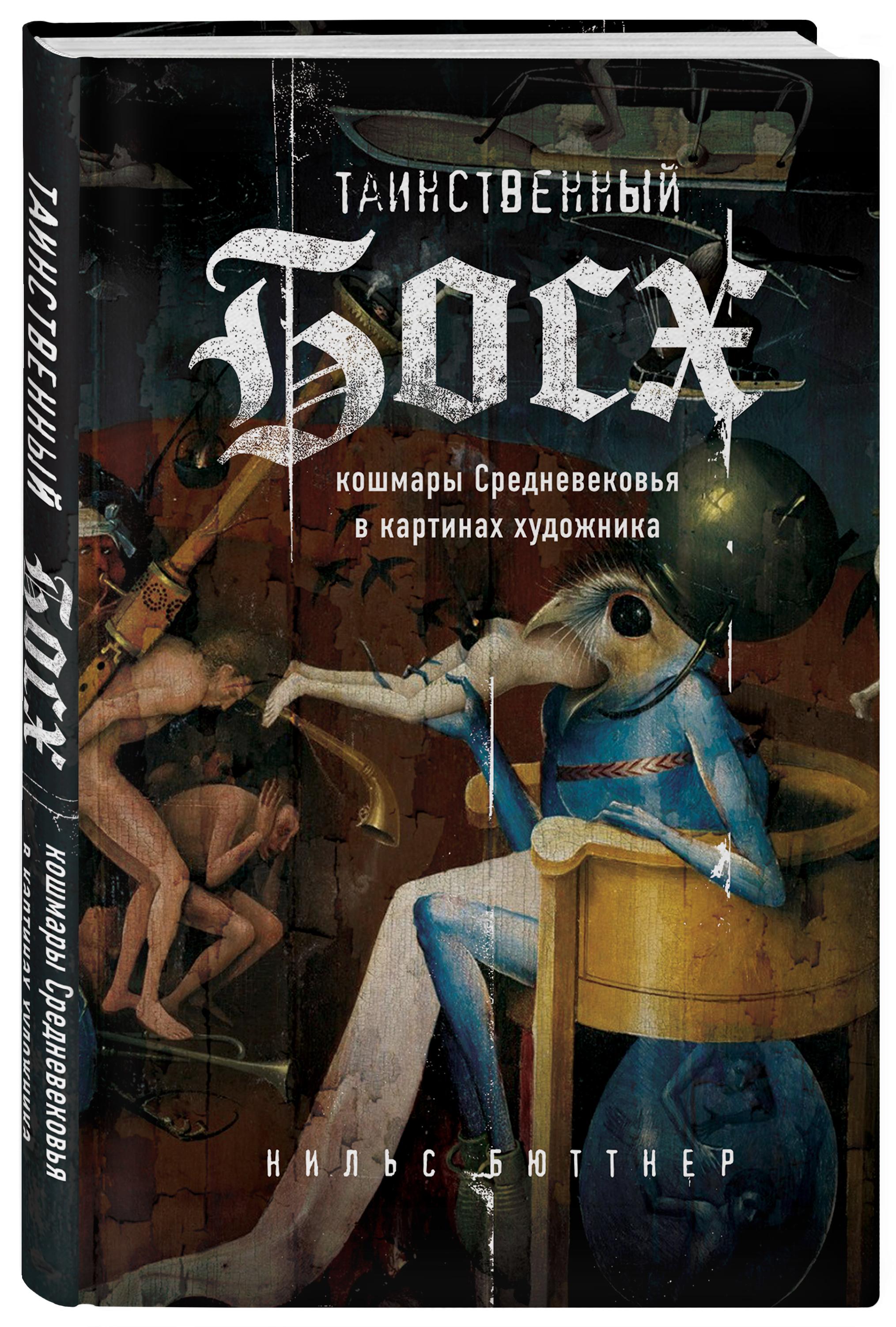 Таинственный Босх. Кошмары средневековья в картинах художника ( Бюттнер Нильс  )