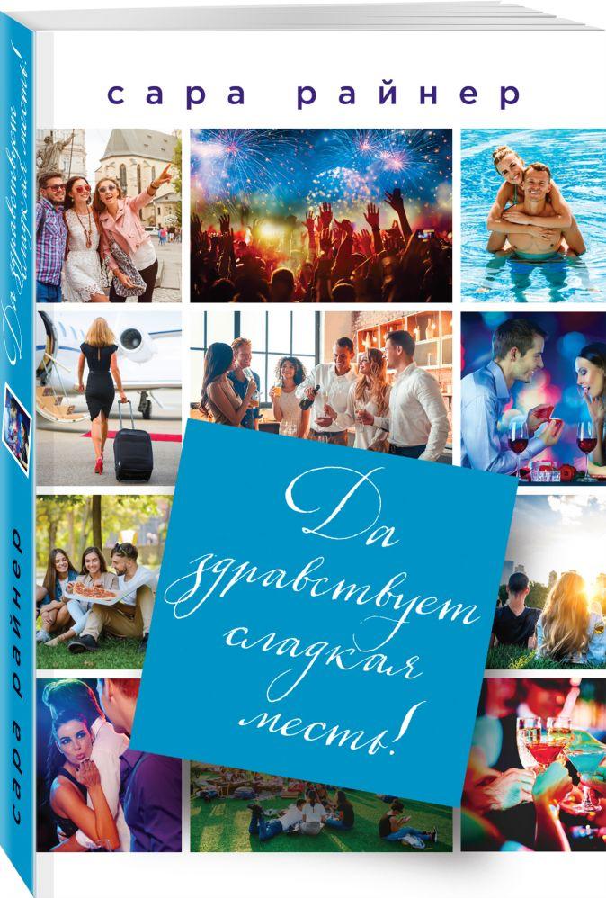 Сара Райнер - Да здравствует сладкая месть! обложка книги