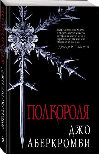 Джо Аберкромби - Полкороля обложка книги