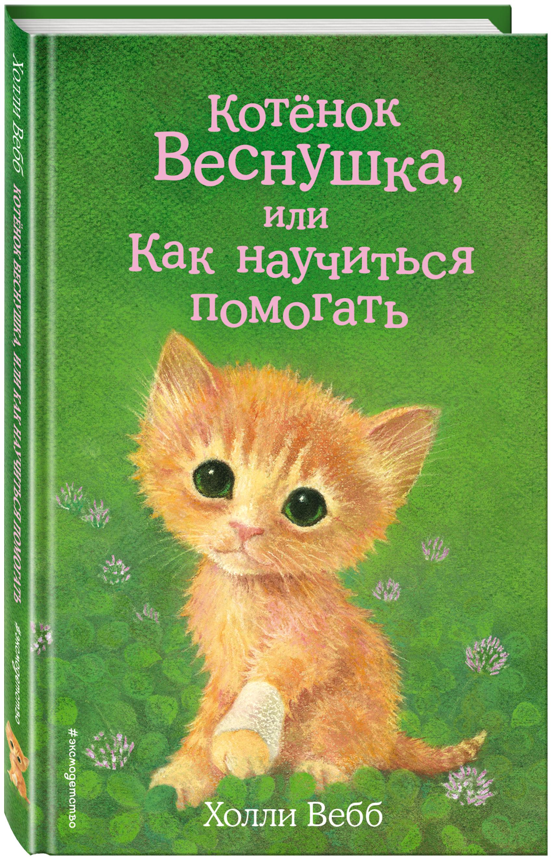 Холли Вебб Котёнок Веснушка, или Как научиться помогать