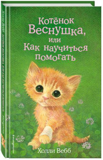 Холли Вебб - Котёнок Веснушка, или Как научиться помогать (выпуск 39) обложка книги