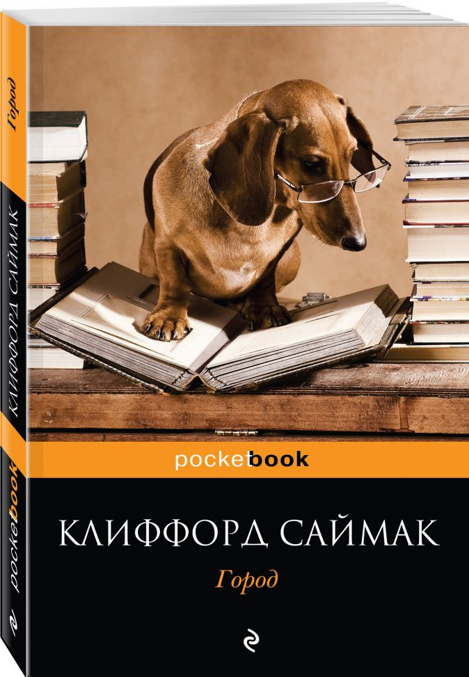 Клиффорд Саймак - Город обложка книги