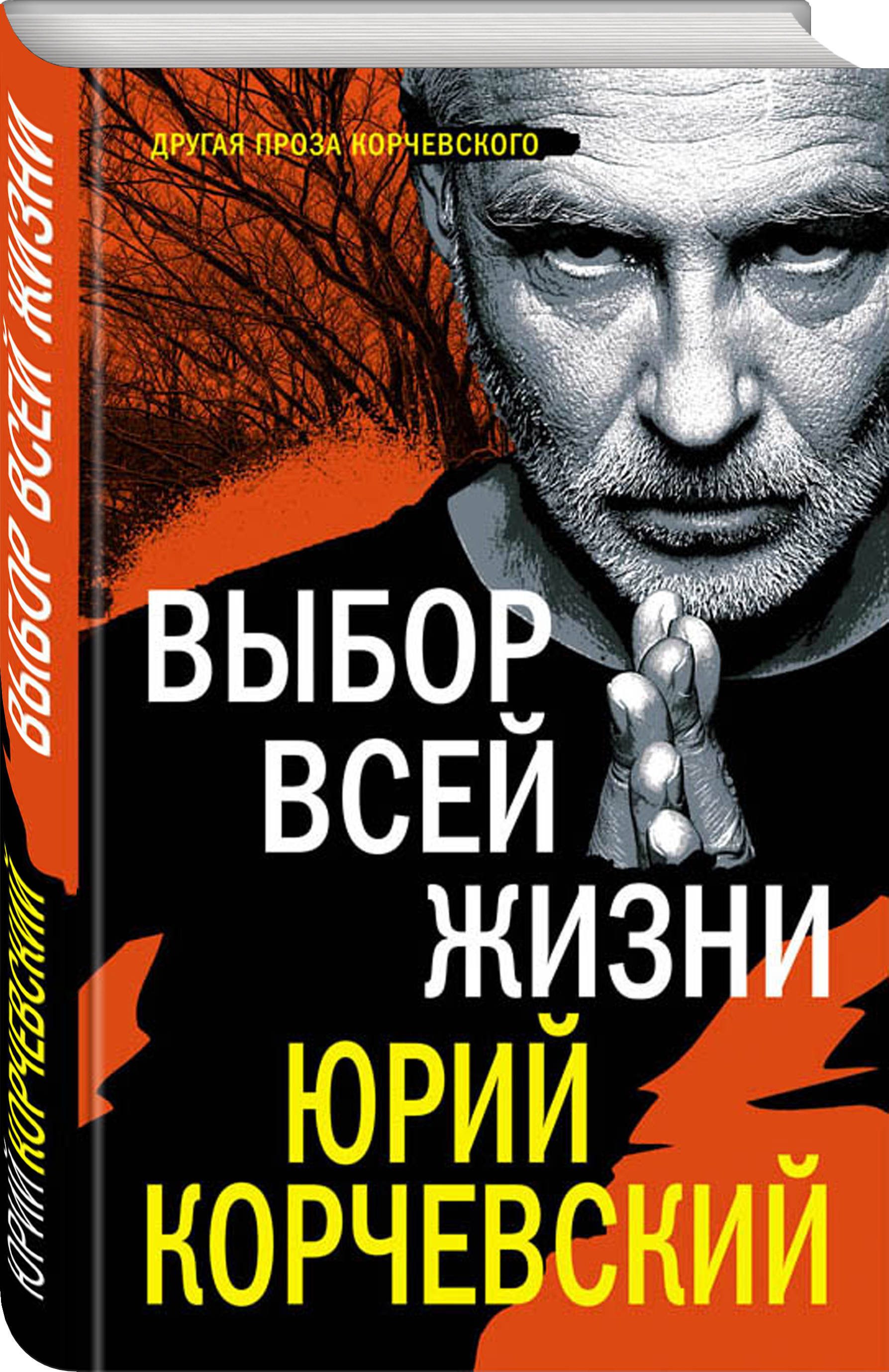 Юрий Корчевский Выбор всей жизни