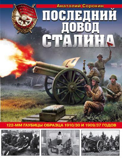 Последний довод Сталина. 122-мм гаубицы образца 1910/30 и 1909/37 годов - фото 1