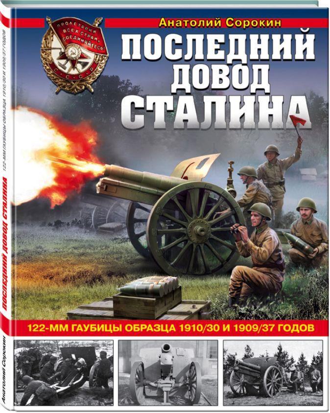 Анатолий Сорокин - Последний довод Сталина. 122-мм гаубицы образца 1910/30 и 1909/37 годов обложка книги