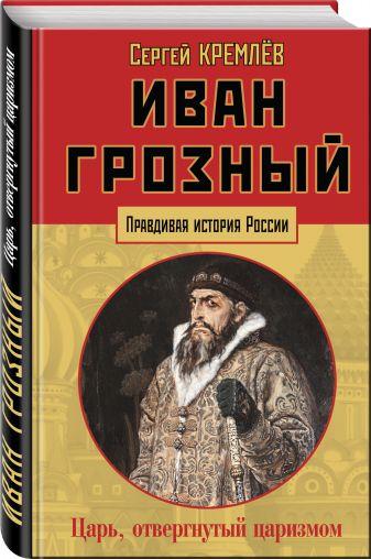 Сергей Кремлёв - Иван Грозный: царь, отвергнутый царизмом обложка книги