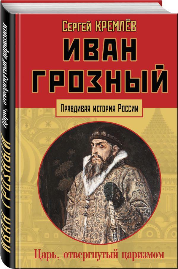 Кремлев Сергей Иван Грозный: царь, отвергнутый царизмом