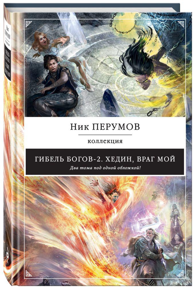 Ник Перумов - Гибель Богов-2. Хедин, враг мой обложка книги