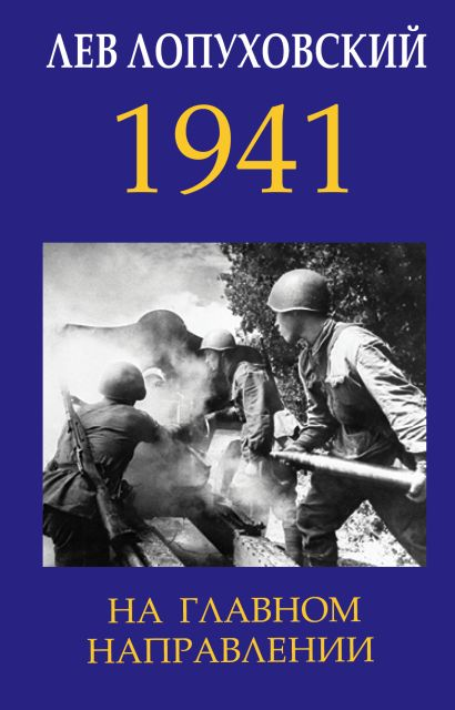 1941. На главном направлении - фото 1