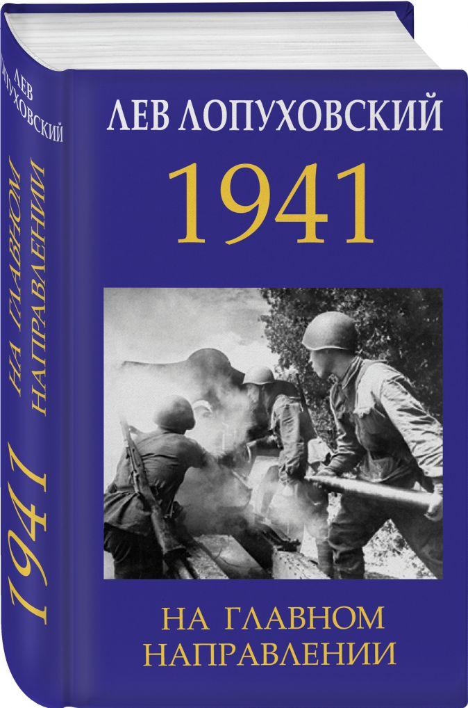 Лев Лопуховский - 1941. На главном направлении обложка книги