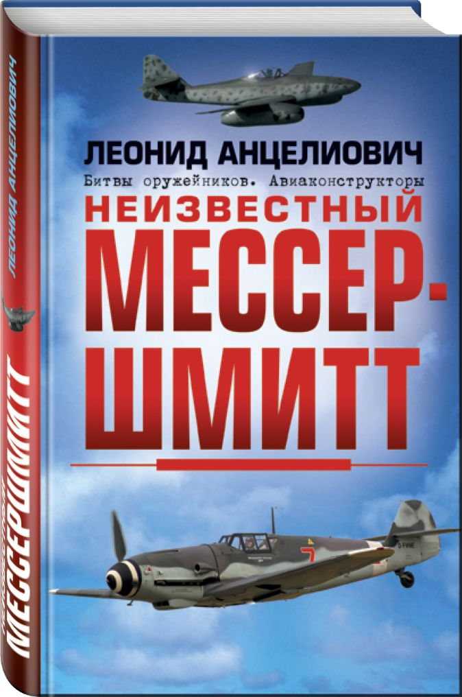 Леонид Анцелиович - Неизвестный Мессершмитт обложка книги