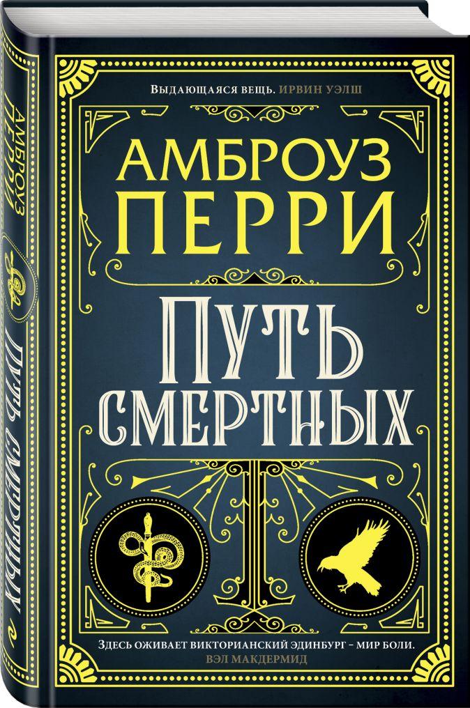 Амброуз Перри - Путь смертных обложка книги