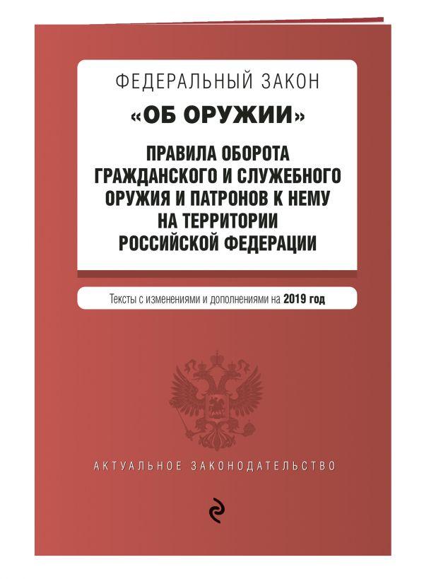 Кодекс Российской Федерации об административных правонарушениях. Текст с изм. изм и доп. 2018 г. 31