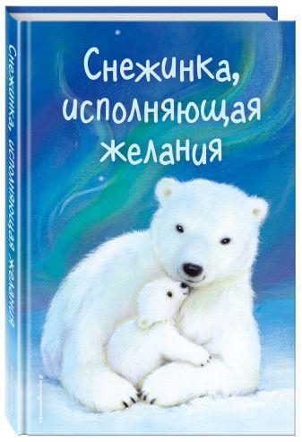 Холли Вебб и др. - Снежинка, исполняющая желания (выпуск 1) обложка книги