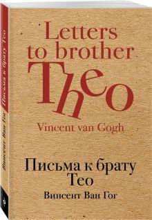 Письма к брату Тео