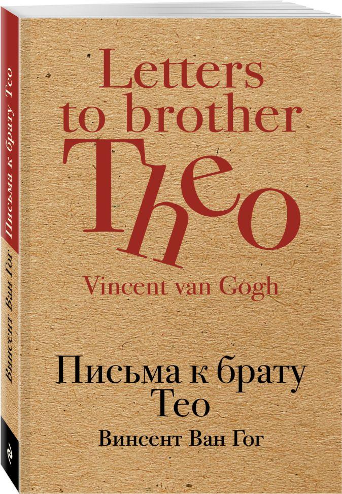 Винсент Ван Гог - Письма к брату Тео обложка книги