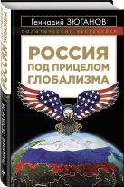 Геннадий Зюганов - Россия под прицелом глобализма' обложка книги