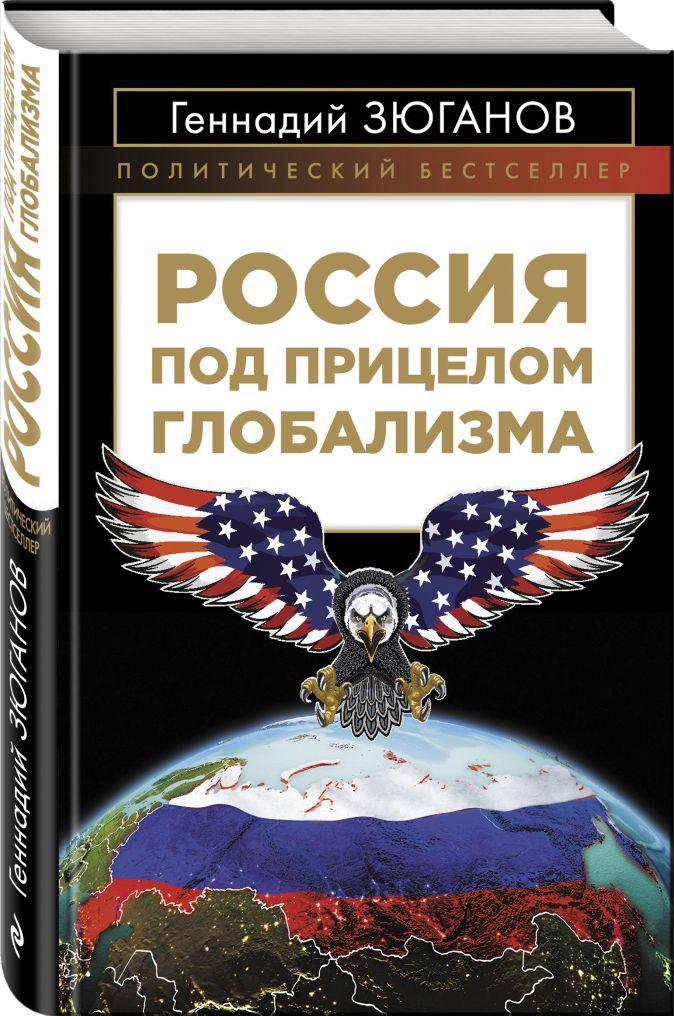 Геннадий Зюганов - Россия под прицелом глобализма обложка книги