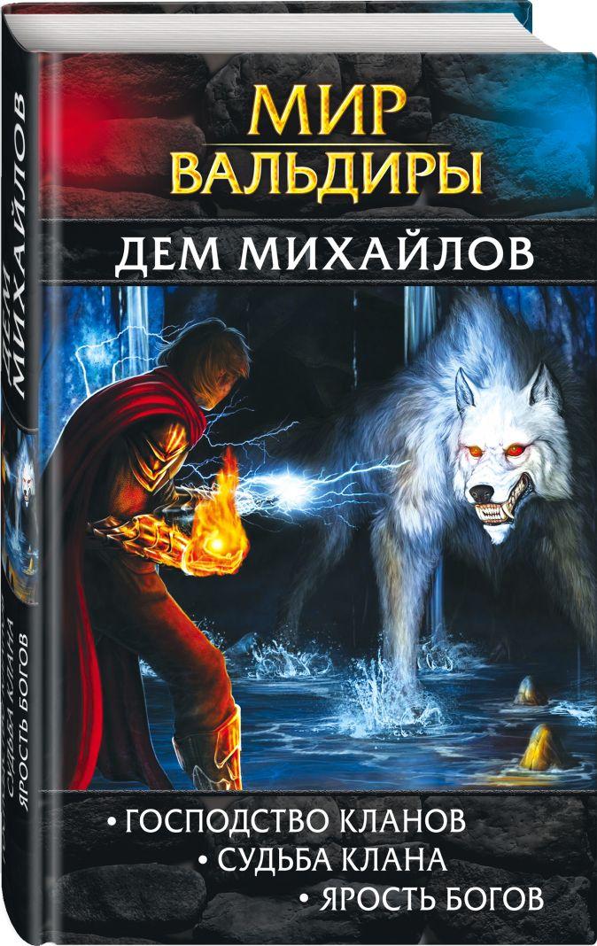 Дем Михайлов - Мир Вальдиры. Первая трилогия обложка книги