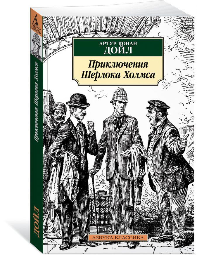 Дойл А.К. - Приключения Шерлока Холмса (нов/обл.) обложка книги