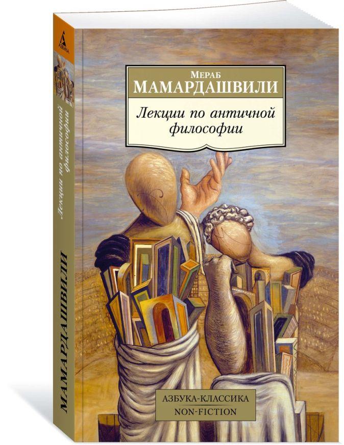 Мамардашвили М. - Лекции по античной философии обложка книги
