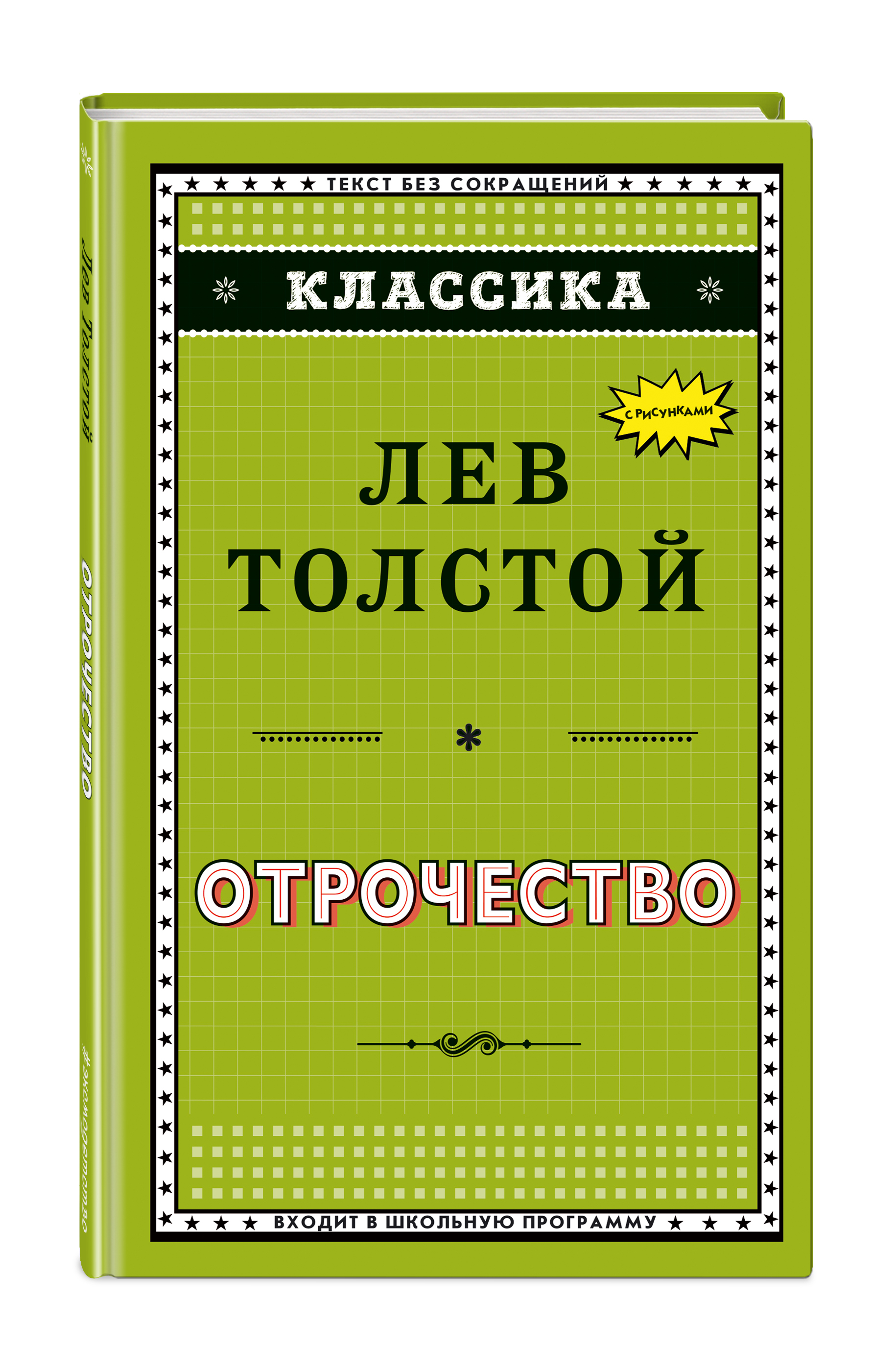 Толстой Лев Николаевич Отрочество (ил. А. Воробьёва)