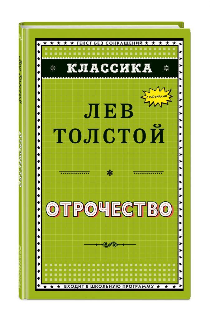 Лев Толстой - Отрочество (ил. А. Воробьёва) обложка книги